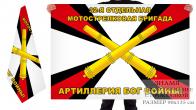 Двусторонний флаг 32 ОМСБр