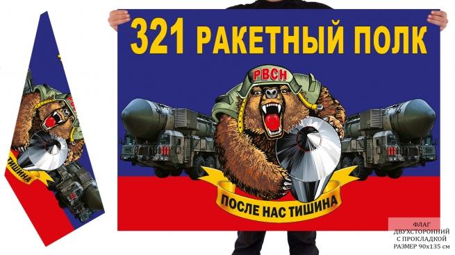 Двусторонний флаг 321 РП