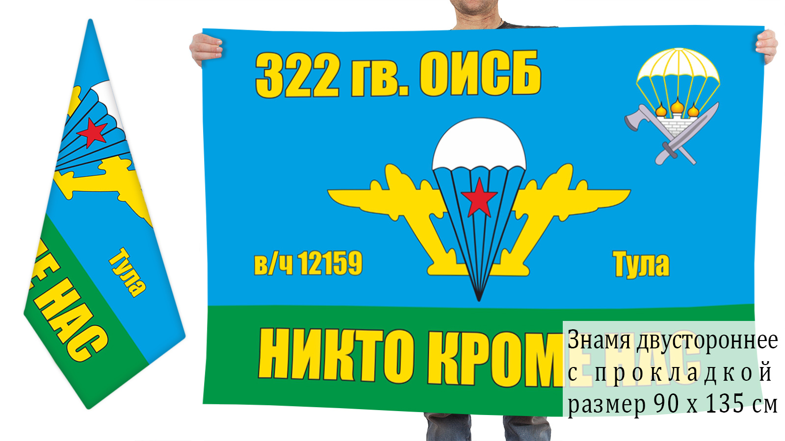 Двусторонний флаг 322 гвардейского ОИСБ ВДВ
