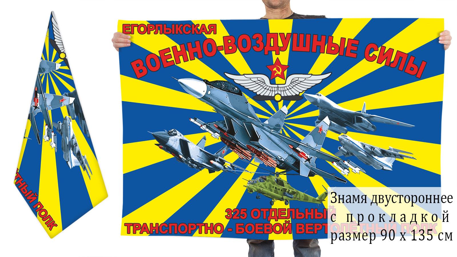 Двусторонний флаг 325 ОТБВП