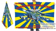 Двусторонний флаг 326 тяжелой бомбардировочной авиадивизии