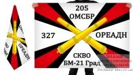 Двусторонний флаг 327 ОРеАДн 205 мотострелковой бригады