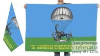 Двусторонний флаг 328-го гв. ПДП 104-й гв. ВДД
