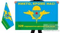Двусторонний флаг 328 ПДП