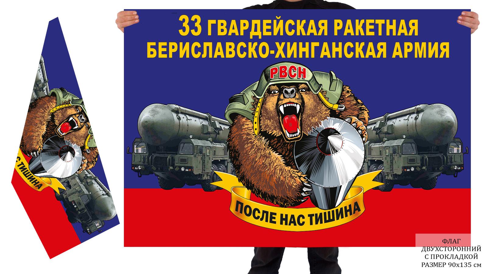 Двусторонний флаг 33 гв. Бериславско-Хинганской РА
