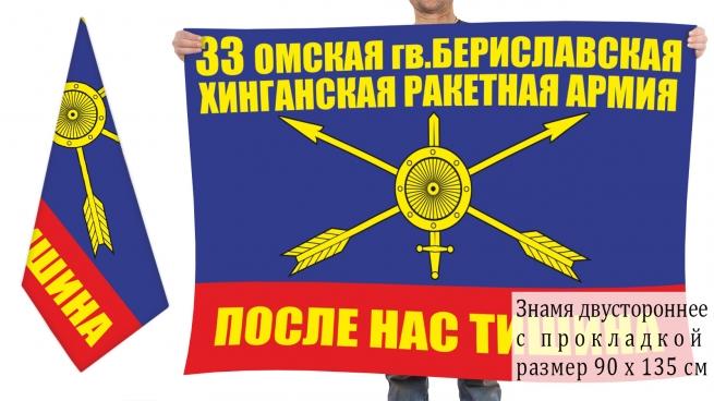 Двусторонний флаг 33 гв. ракетной армии