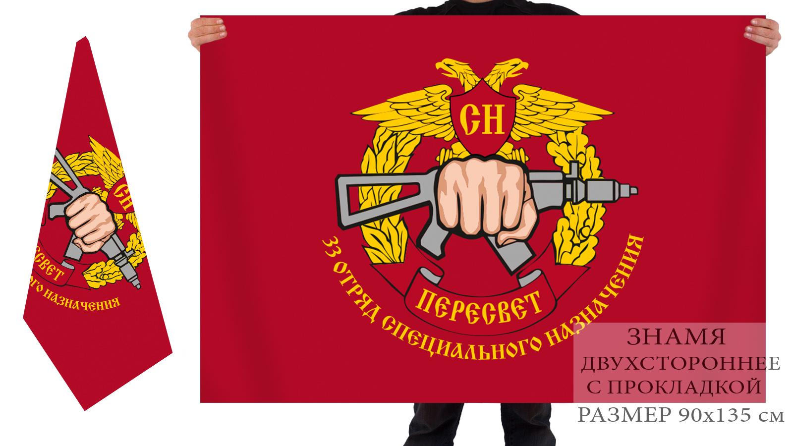 Двусторонний флаг 33 ОСН «Пересвет»
