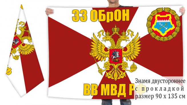 Двусторонний флаг 33 отдельной бригады особого назначения внутренних войск