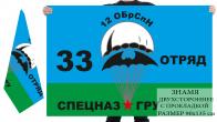 Двусторонний флаг 33 отряда 12 отдельной бригады специального назначения ГРУ