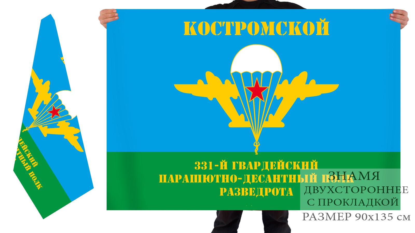 Двусторонний флаг 331 гвардейского парашютно-десантного полка