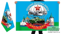 Двусторонний флаг 331 гвардейского парашютно-десантного ударного полка