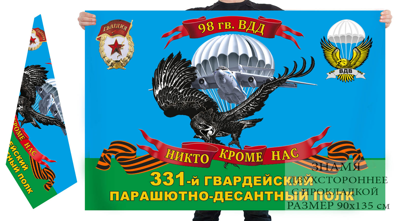 Двусторонний флаг 331 гвардейского ПДП 98 гв. ВДД