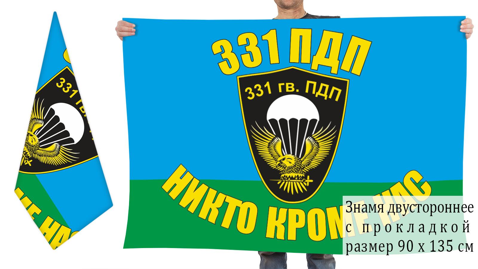 Двусторонний флаг 331 гвардейского ПДП ВДВ