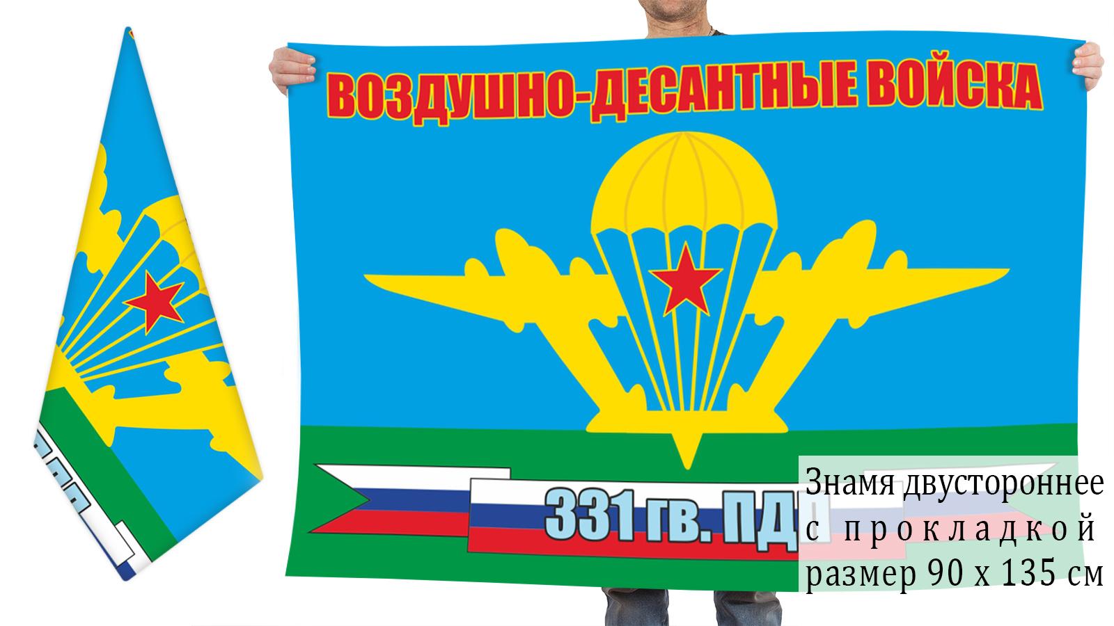 Двусторонний флаг 331 Гвардейского ПДП