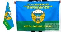 Двусторонний флаг 331 парашютно-десантного полка