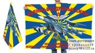 Двусторонний флаг 334 гвардейского военно-транспортного авиаполка