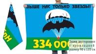 Двусторонний флаг 334 ООСпН