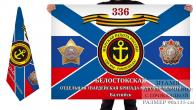 Двусторонний флаг 336 Белостокской Гвардейской отдельной бригады морпехов