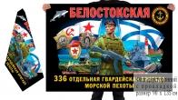 Двусторонний флаг 336 Белостокской отдельной гв. бригады морской пехоты