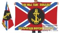 Двусторонний флаг 336 бригады морпехов