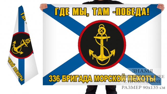 "Двусторонний флаг 336 бригады Морской пехоты ""Где мы - там победа"""