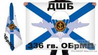 Двусторонний флаг 336 Гвардейского Десантно-штурмового батальона ОБрМП