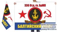 Двусторонний флаг 336 гвардейской отдельной бригады морской пехоты