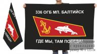 Двусторонний флаг 336 ОГБ МП.