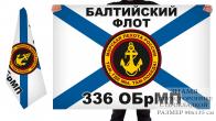 Двусторонний флаг 336 отдельной бригады морпехов БФ