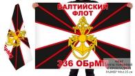 Двусторонний флаг 336 отдельной гвардейской бригады морпехоты