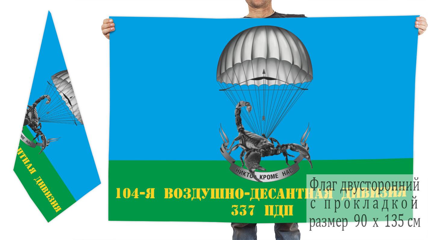 Двусторонний флаг 337 парашютно-десантного полка 104 ВДД
