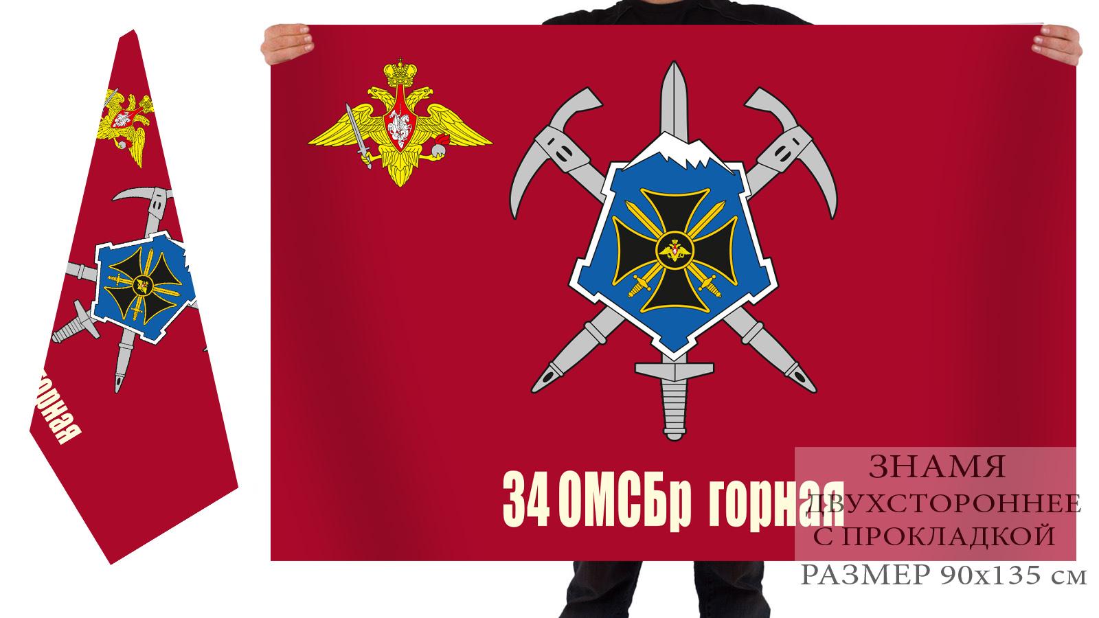 Двусторонний флаг 34 горной ОМСБр