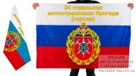 Двусторонний флаг 34 ОМсБр горной