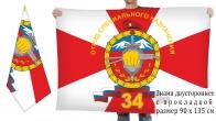 """Двусторонний флаг 34 ОСН """"Скиф"""""""