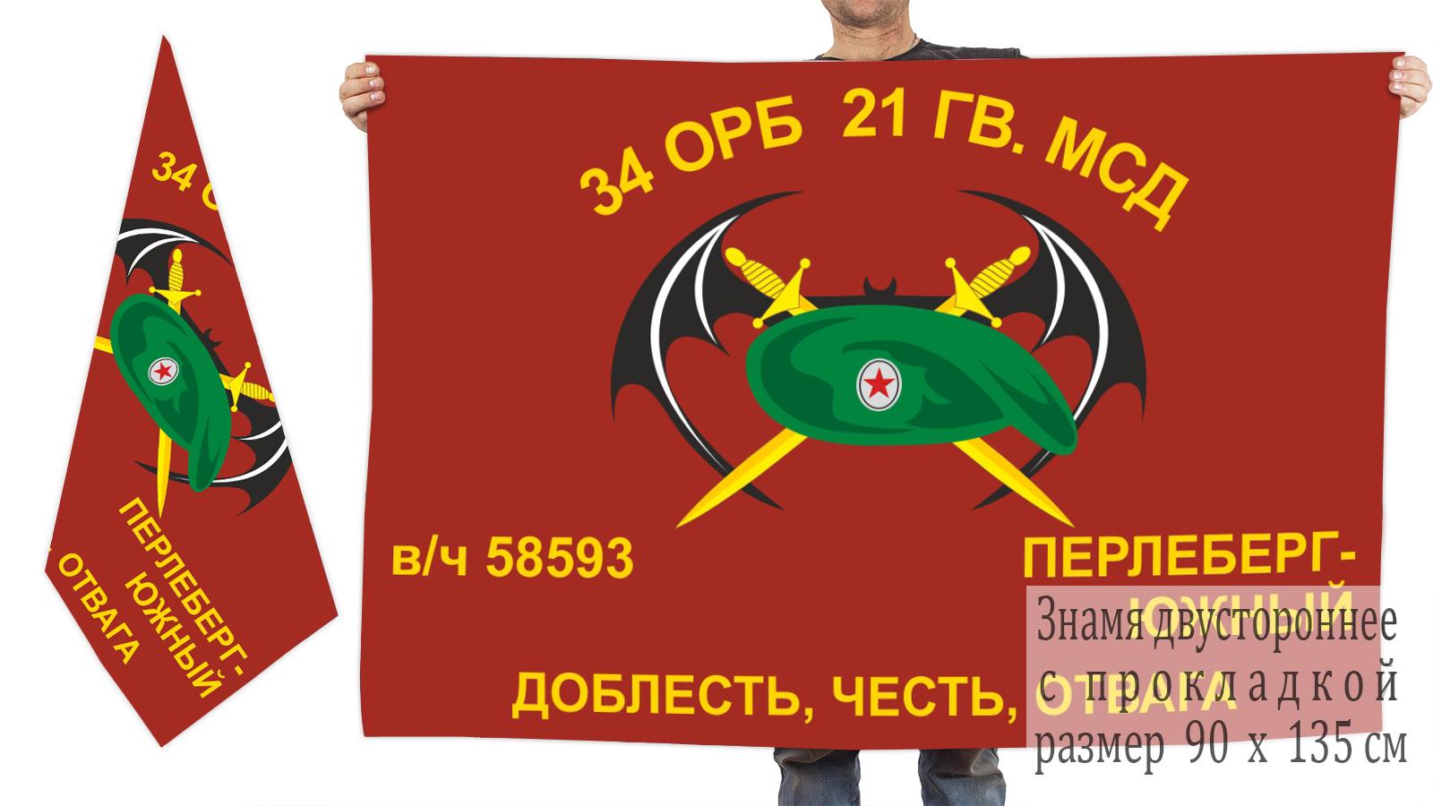 Двусторонний флаг 34 отдельного разведбата 21 гвардейской МСД