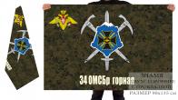 Двусторонний флаг 34 Отдельной Мотострелковой бригады