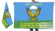 Двусторонний флаг 345-го гв. ОПДП ВДВ