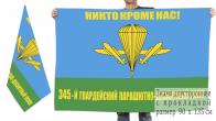 Двусторонний флаг 345 Гв. ПДП