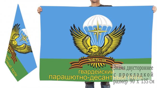 Двусторонний флаг 345 гвардейского парашютно-десантного полка