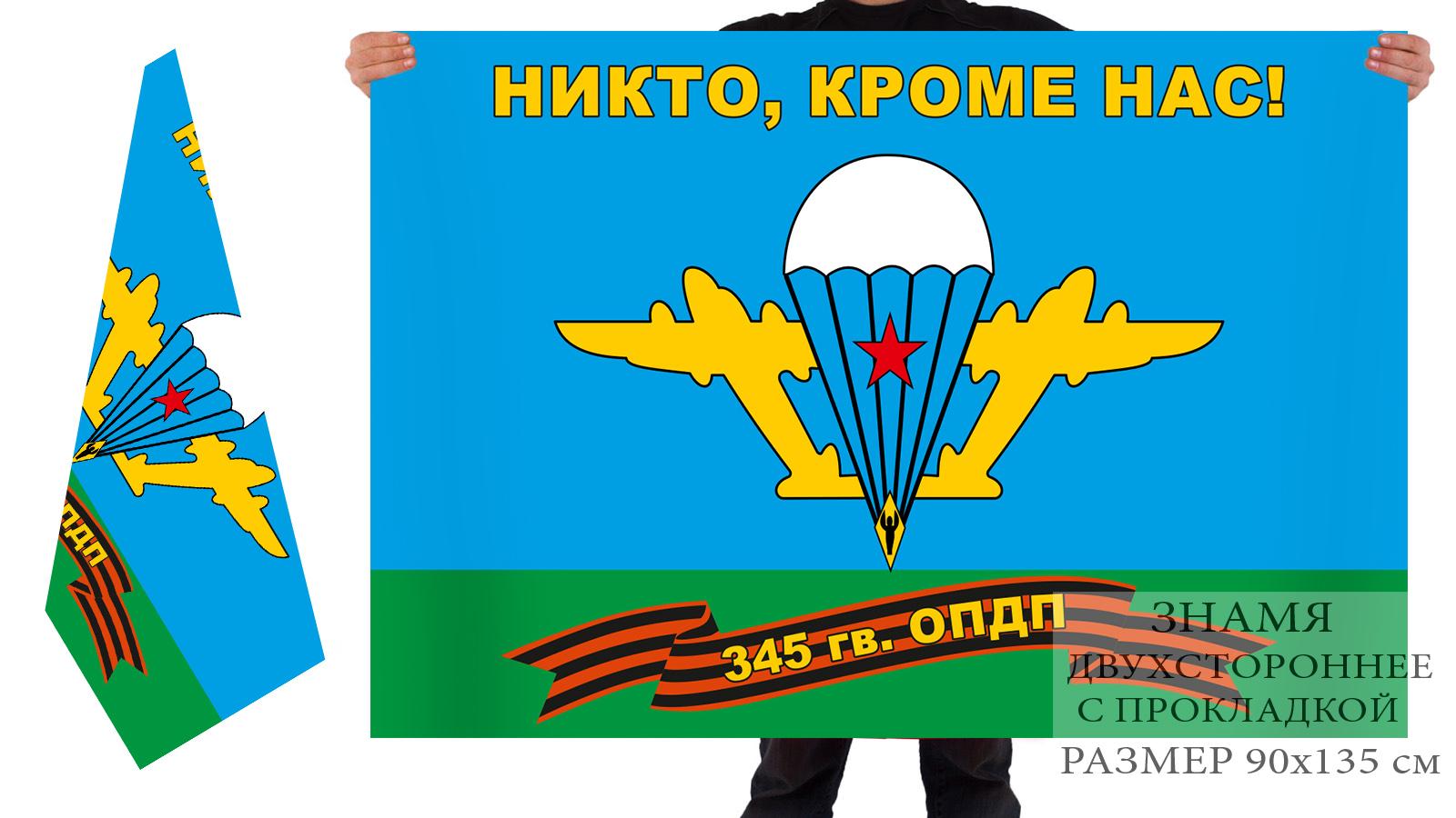 Двусторонний флаг 345 гвардейского полка ВДВ
