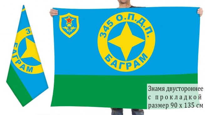 Двусторонний флаг 345 ОПДП в Баграме
