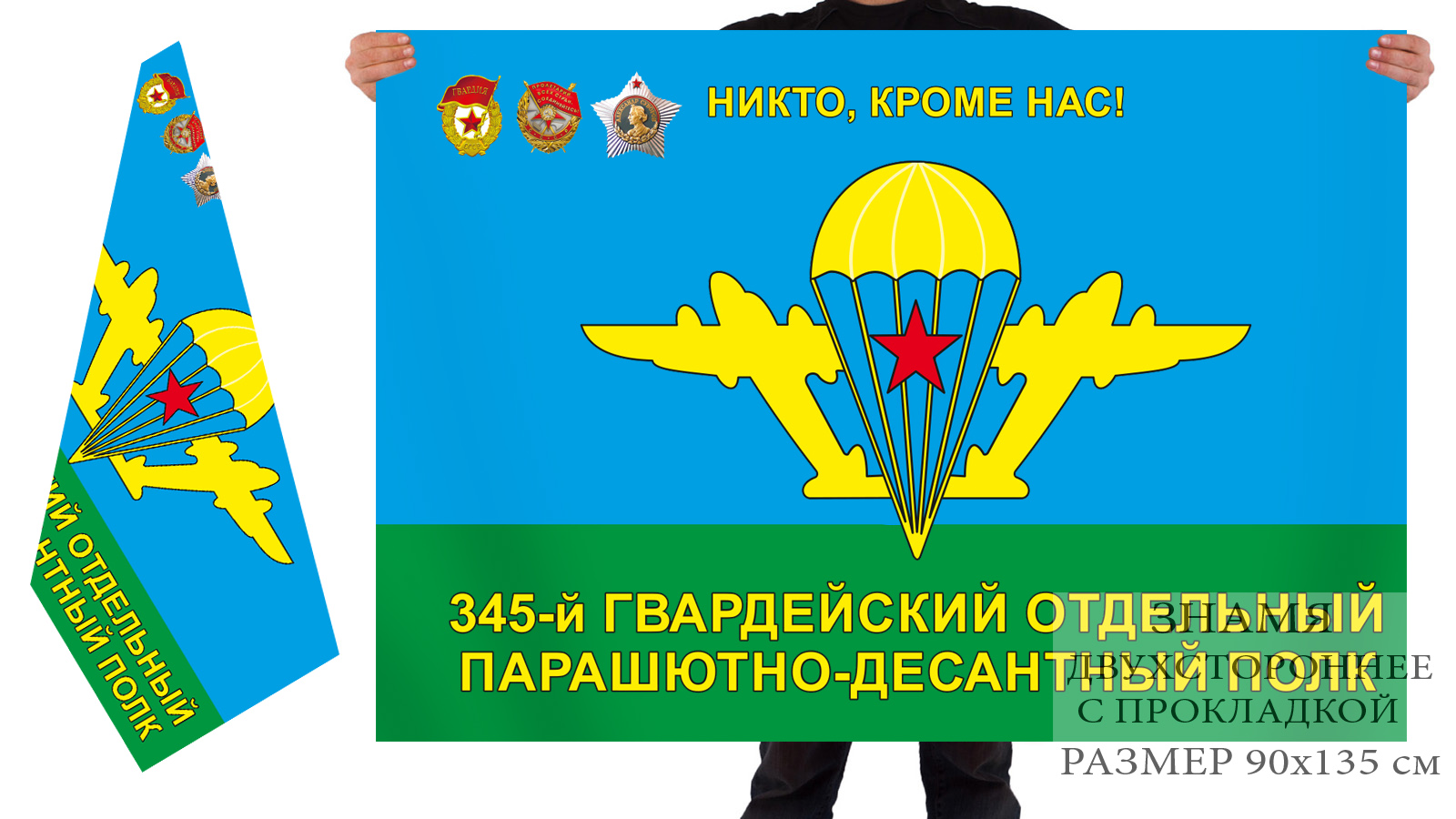 Двусторонний флаг 345 полка ВДВ