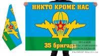 Двусторонний флаг 35 бригады казахских ВДВ