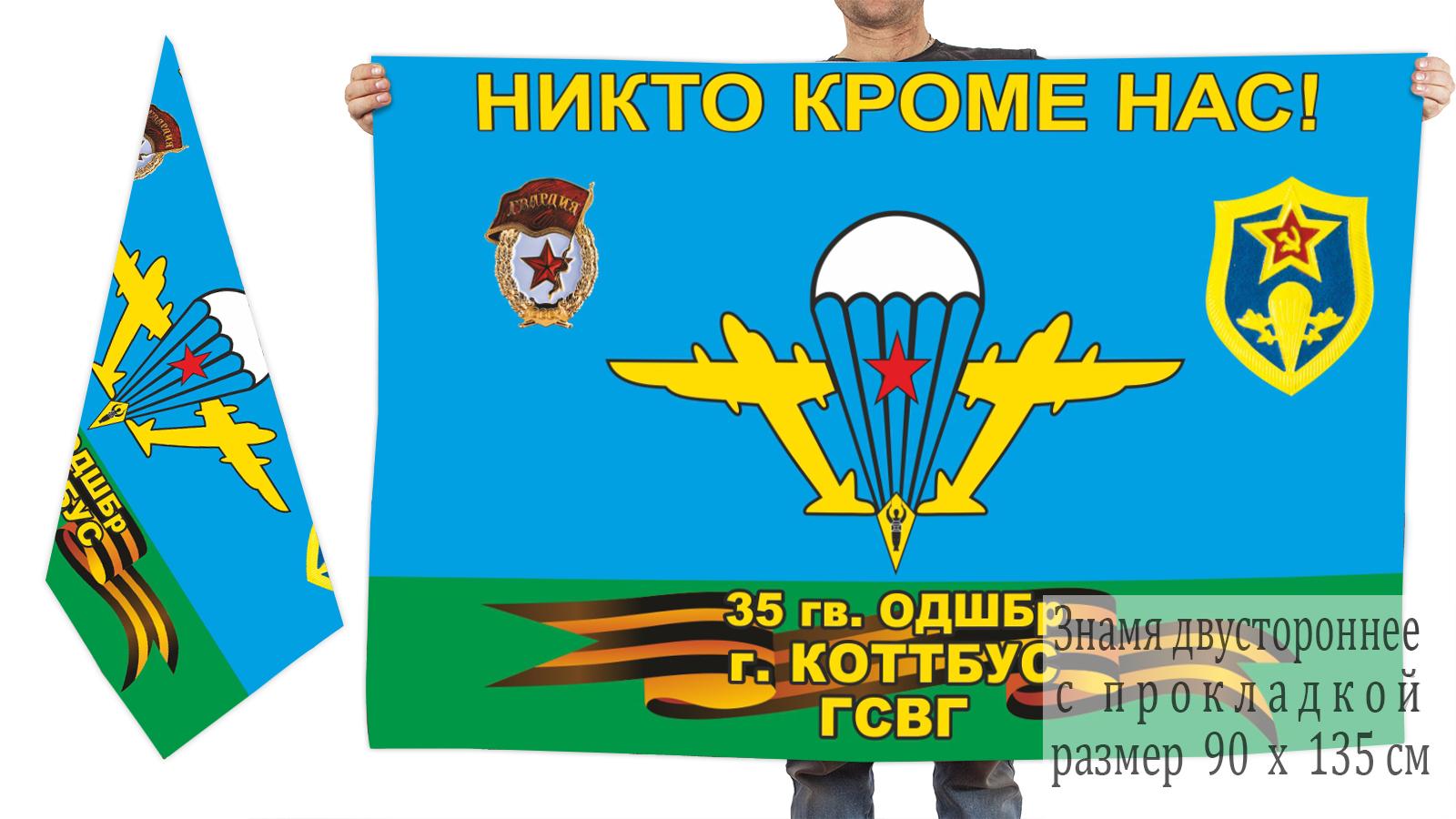 Двусторонний флаг 35 гв. отдельной десантно-штурмовой бригады