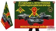 Двусторонний флаг 35 гв. Сталинградско-Киевской ОМСБр
