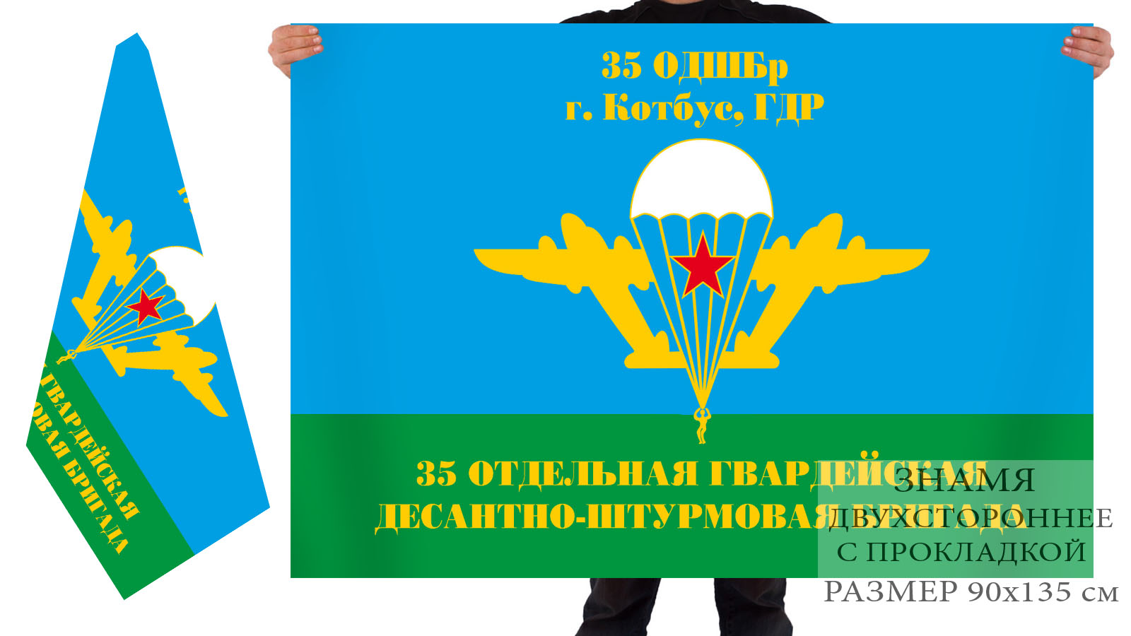 Двусторонний флаг 35 ОДШБр г. Котбус ГДР заказать по хорошей цене