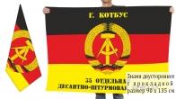 Двусторонний флаг 35 ОДШБр ГСВГ