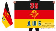 Двусторонний флаг 35-ой ДШБ ВДВ