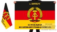 Двусторонний флаг 35 отдельной десантно-штурмовой бригады ГСВГ
