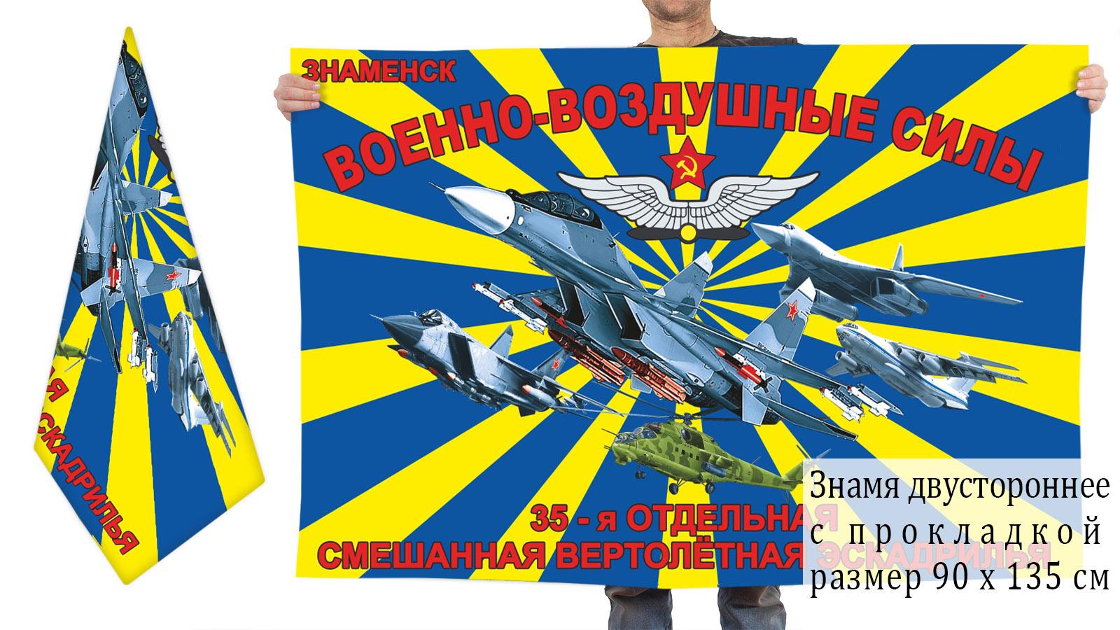 Двусторонний флаг 35 отдельной смешанной вертолётной эскадрильи